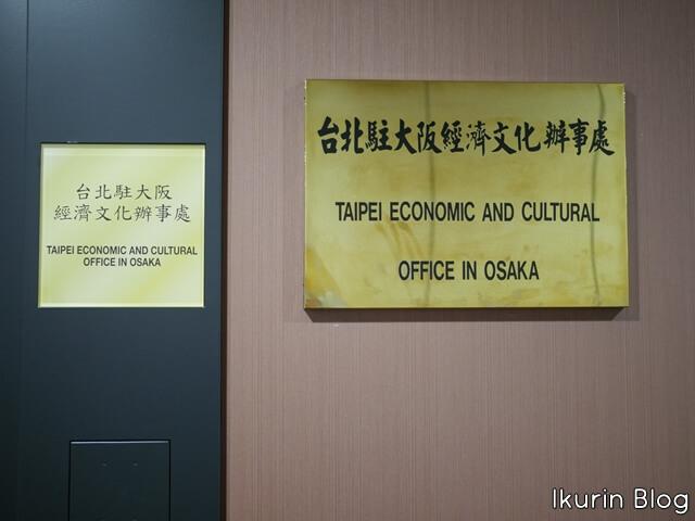 台北駐大阪經濟文化辦事處「オフィス」イクリンブログ