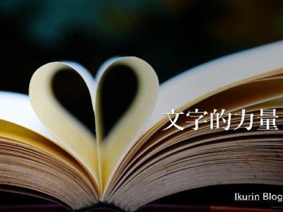 文字的力量 Ikurin Blog