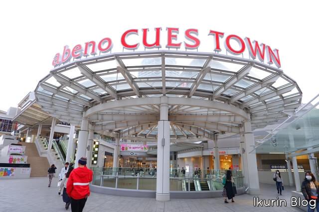 リラックマストア大阪あべの・キューズタウン写真画像・イクリンブログ