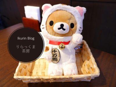 京都嵐山りらっくま茶房「招き猫」イクリンブログ