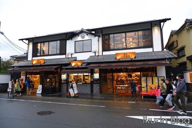 京都嵐山りらっくま茶房「茶房の建物外観」イクリンブログ