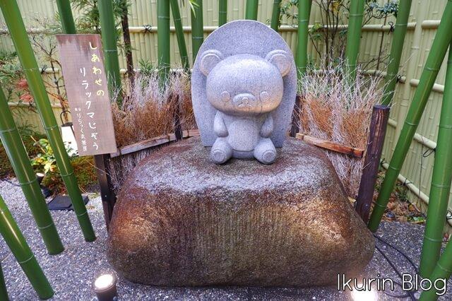 京都嵐山りらっくま茶房「しあわせのリラックマじぞう」イクリンブログ