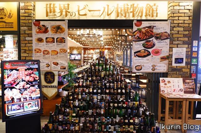 東京スカイツリー「世界のビール博物館」イクリンブログ
