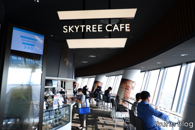 東京スカイツリー「スカイツリーカフェ」イクリンブログ