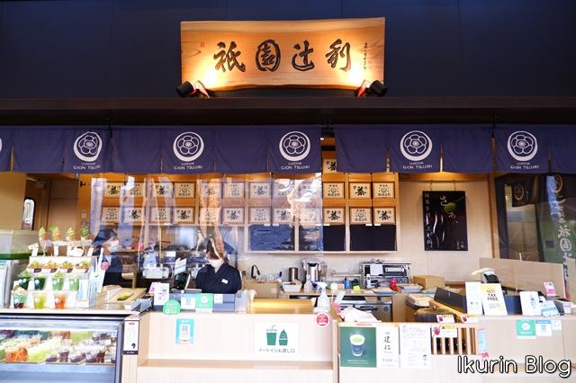 東京スカイツリー「祇園辻利」イクリンブログ
