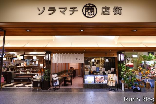 東京スカイツリー「ソラマチ商店街」イクリンブログ