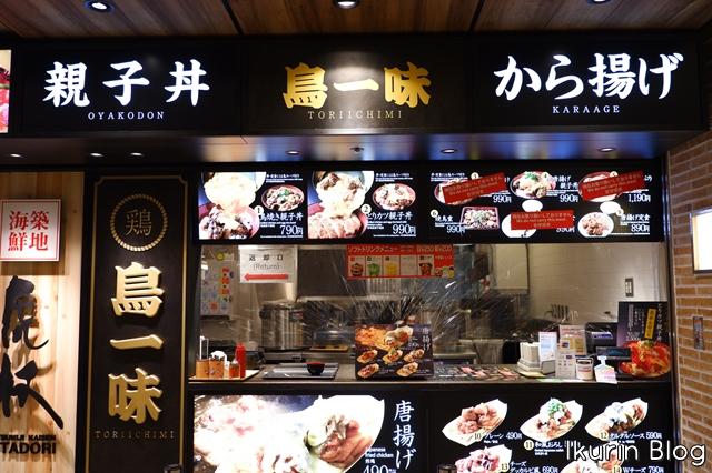 東京スカイツリー「鳥一味」イクリンブログ