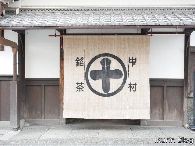 京都・宇治・中村藤吉本店「入り口の暖簾」イクリンブログ