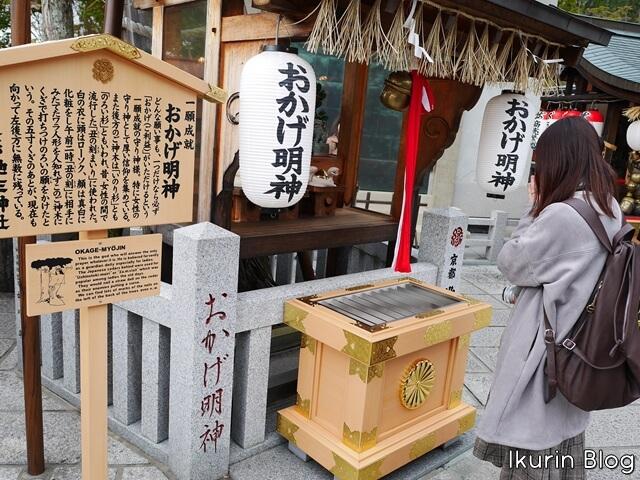 京都・清水寺「地主神社・おかげ明神」イクリンブログ