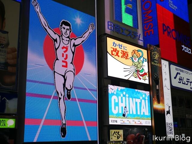 大阪道頓堀「グリコの看板」イクリンブログ