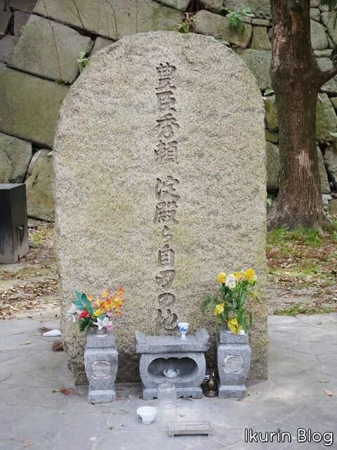 大阪城公園「豊臣秀頼・淀殿自刃の地」イクリンブログ