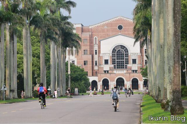 台湾・台北「台湾大学・図書館」イクリンブログ