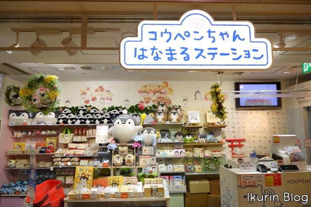 東京駅一番街「コウペンちゃん」イクリンブログ