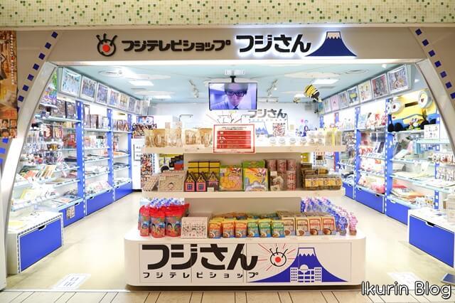 東京駅一番街「フジテレビショップ」イクリンブログ