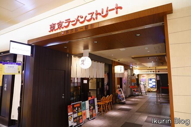 東京駅一番街「東京ラーメンストリート」イクリンブログ
