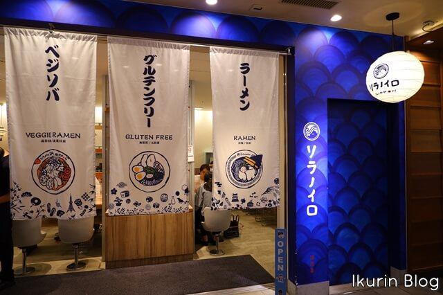東京駅一番街「ソラノイロ・店構え」イクリンブログ