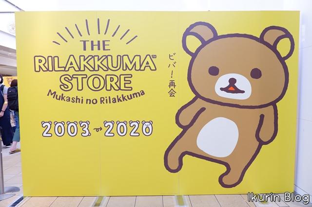東京駅一番街「リラックマストア・昔のリラックマ」イクリンブログ