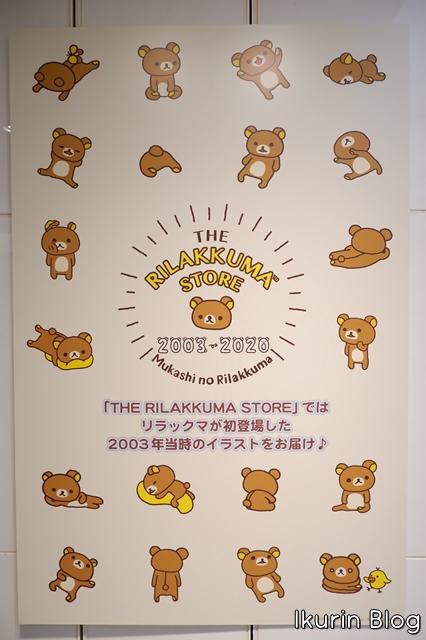 東京駅一番街「リラックマのイラスト2003」イクリンブログ