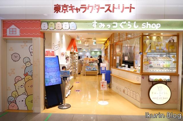 東京駅一番街「すみっコぐらし」イクリンブログ