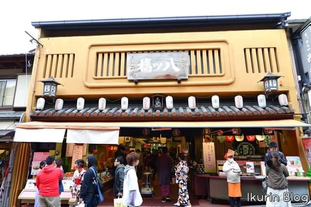 京都清水寺「八つ橋屋」イクリンブログ