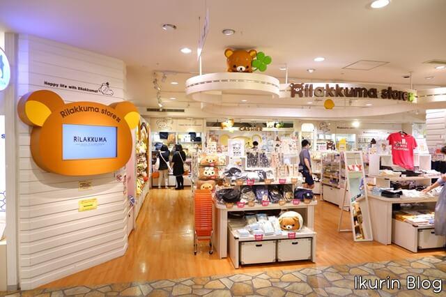 リラックマストア吉祥寺「店内」イクリンブログ