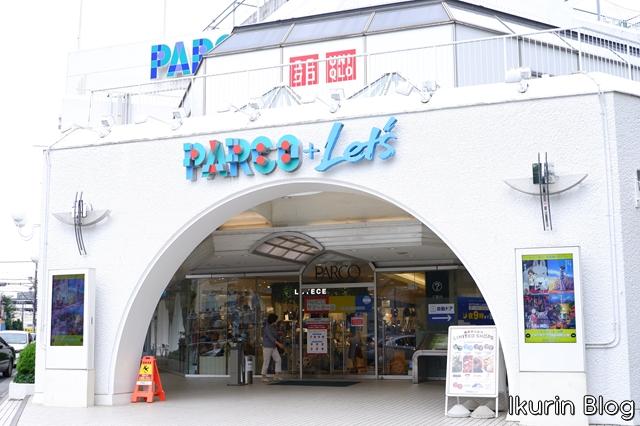 埼玉・新所沢「パルコ(Parco Lets)」ikurinblog