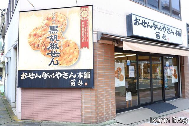 埼玉・新所沢「煎餅屋」ikurinblog