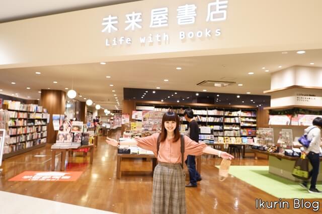 イオンモール岡山「未来屋書店」イクリンブログ